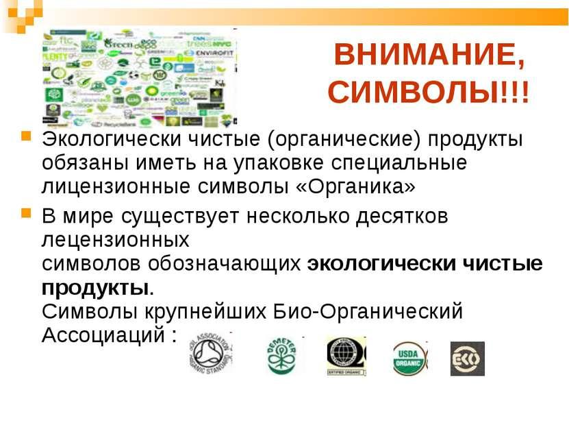 ВНИМАНИЕ,СИМВОЛЫ!!! Экологически чистые(органические)продукты обязаны иметь...