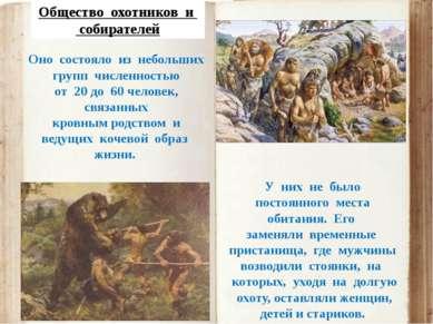 Общество охотников и собирателей Оно состояло из небольших групп числ...