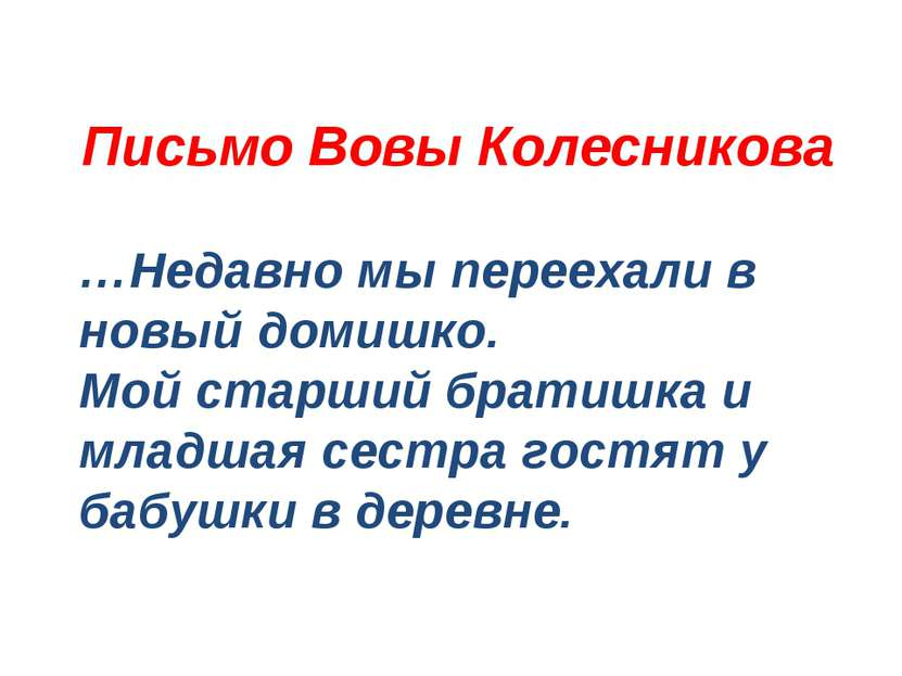 Письмо Вовы Колесникова …Недавно мы переехали в новый домишко. Мой старший бр...