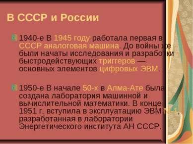 В СССР и России 1940-е В 1945 году работала первая в СССР аналоговая машина. ...