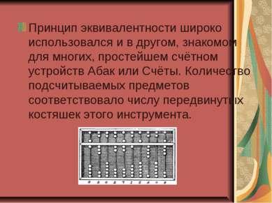 Принцип эквивалентности широко использовался и в другом, знакомом для многих,...