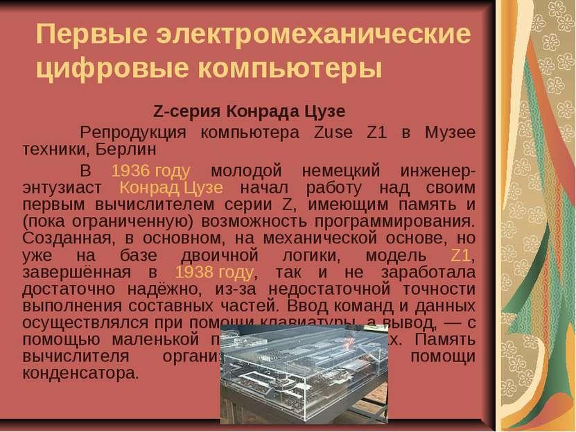Первые электромеханические цифровые компьютеры Z-серия Конрада Цузе Репродукц...