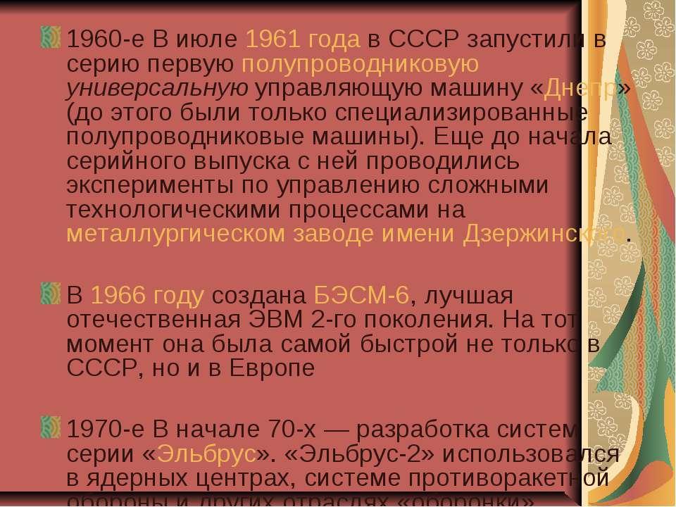 1960-е В июле 1961 года в СССР запустили в серию первую полупроводниковую уни...