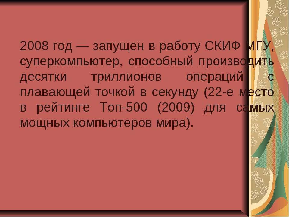 2008 год— запущен в работу СКИФ МГУ, суперкомпьютер, способный производить д...