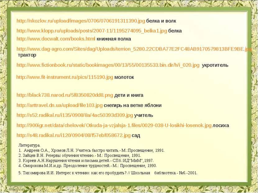 http://www.docwalt.com/books.html книжная полка http://nkozlov.ru/upload/imag...
