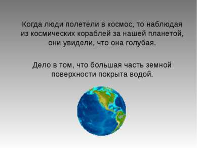 Когда люди полетели в космос, то наблюдая из космических кораблей за нашей пл...
