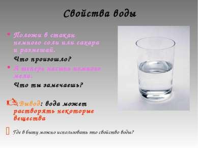 Свойства воды Положи в стакан немного соли или сахара и размешай. Что произош...