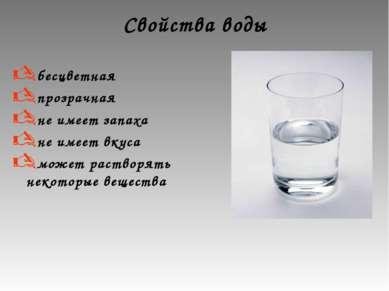 Свойства воды бесцветная прозрачная не имеет запаха не имеет вкуса может раст...