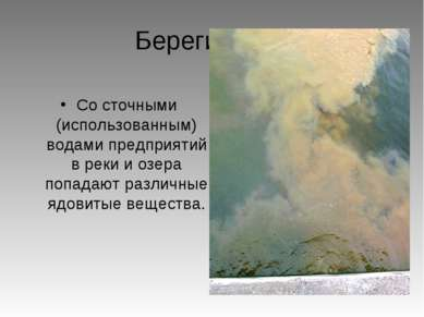 Береги воду! Со сточными (использованным) водами предприятий в реки и озера п...