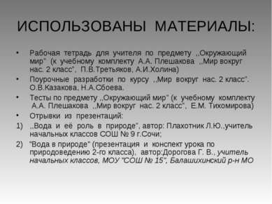 ИСПОЛЬЗОВАНЫ МАТЕРИАЛЫ: Рабочая тетрадь для учителя по предмету ,,Окружающий ...