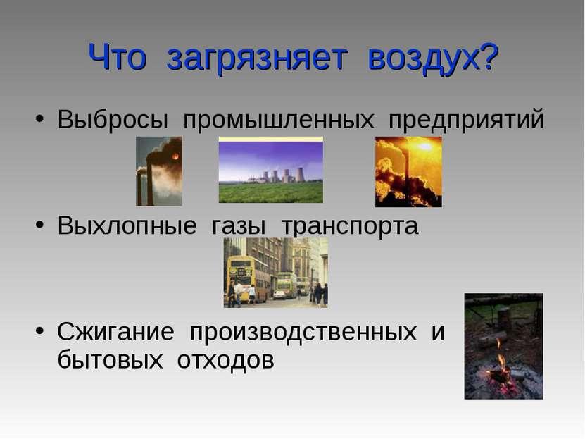 Что загрязняет воздух? Выбросы промышленных предприятий Выхлопные газы трансп...