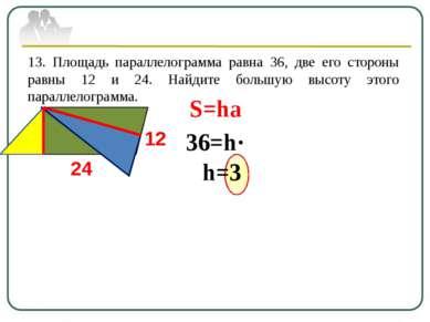 13. Площадь параллелограмма равна 36, две его стороны равны 12 и 24. Найдите ...