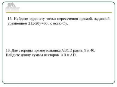 15. Найдите ординату точки пересечения прямой, заданной уравнением 21х-20у=60...