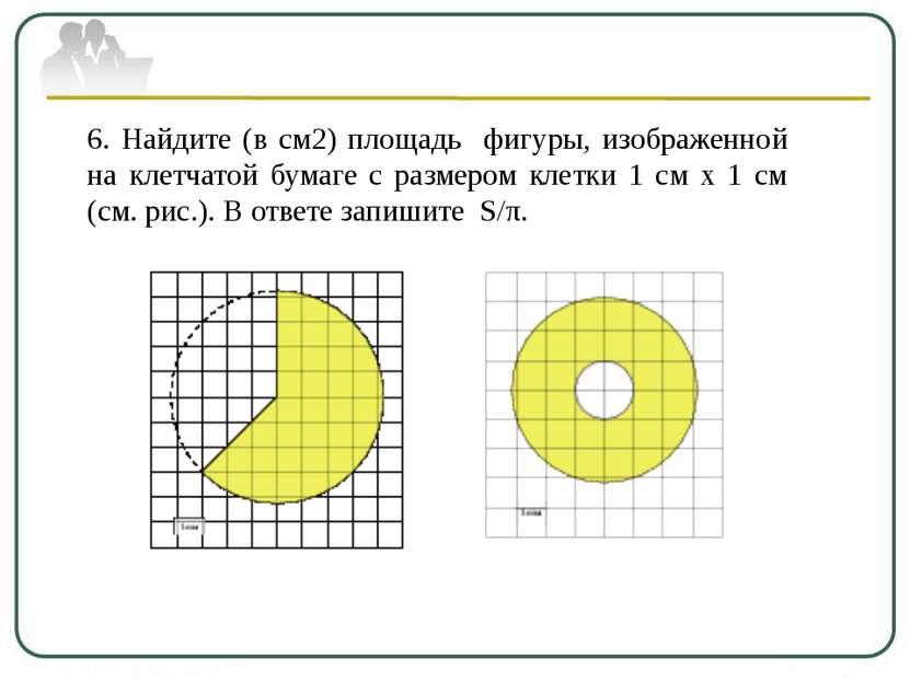 6. Найдите (в см2) площадь фигуры, изображенной на клетчатой бумаге с размеро...