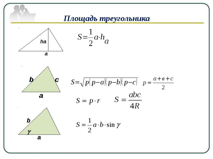 Площадь треугольника a ha a b c a b g