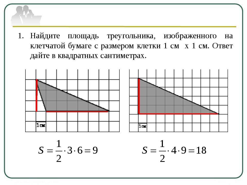 Найдите площадь треугольника, изображенного на клетчатой бумаге с размером кл...