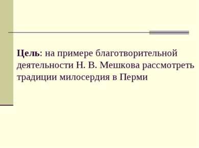 Цель: на примере благотворительной деятельности Н. В. Мешкова рассмотреть тра...