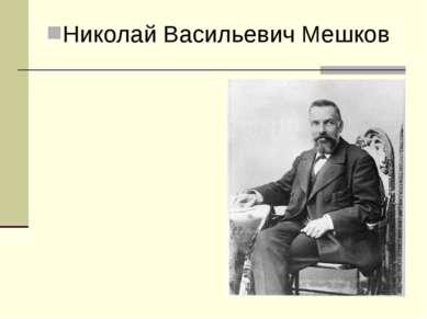 Николай Васильевич Мешков