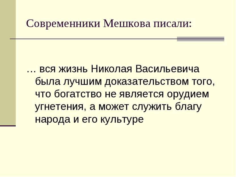 Современники Мешкова писали: … вся жизнь Николая Васильевича была лучшим дока...
