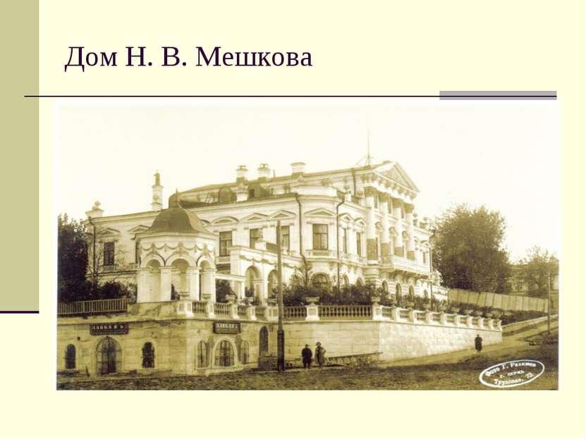 Дом Н. В. Мешкова