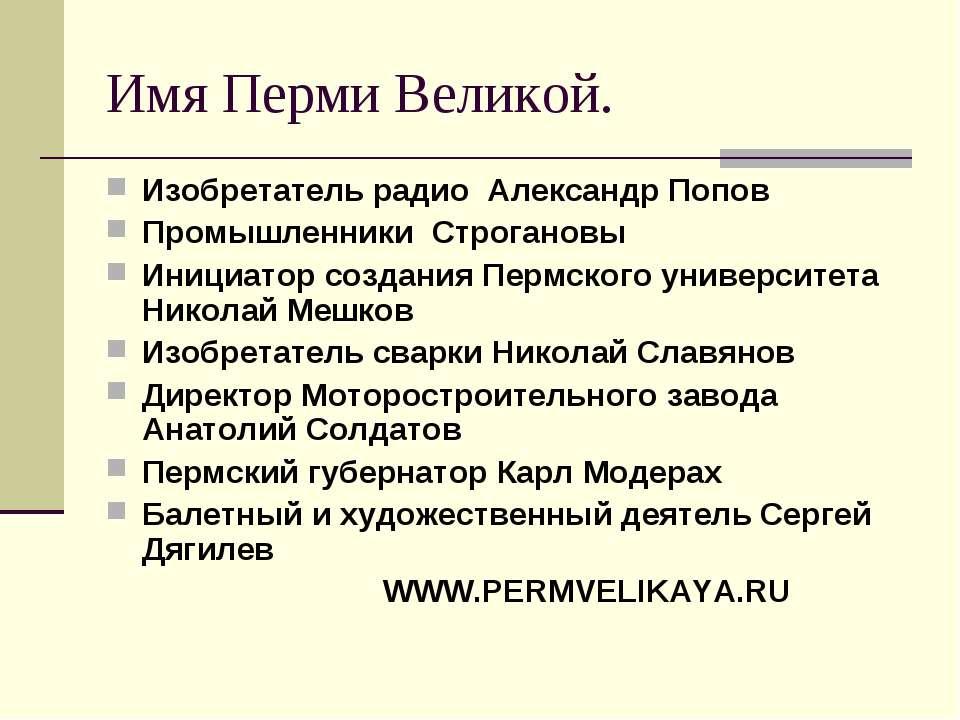 Имя Перми Великой. Изобретатель радио Александр Попов Промышленники Строганов...
