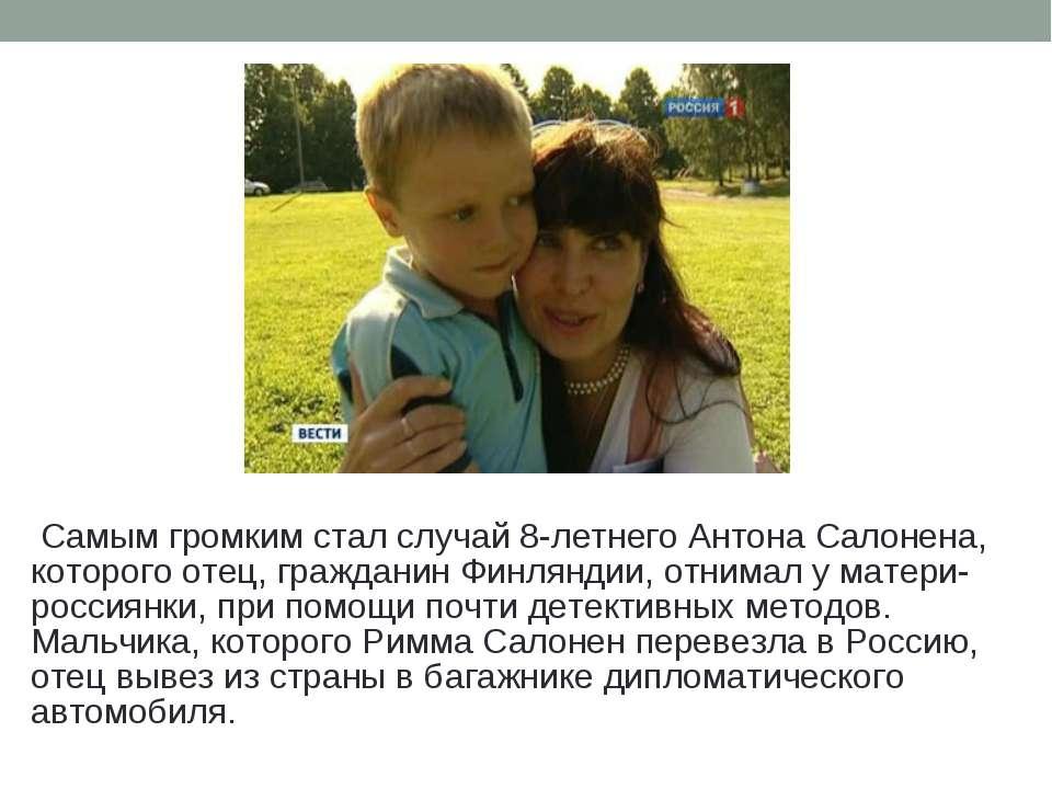 Самым громким стал случай 8-летнего Антона Салонена, которого отец, гражданин...
