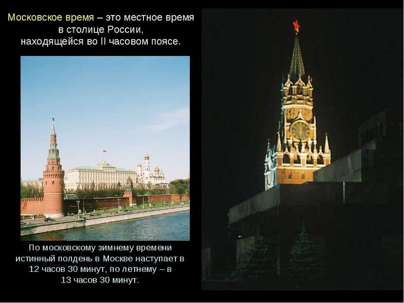 Московское время – это местное время в столице России, находящейся во II часо...