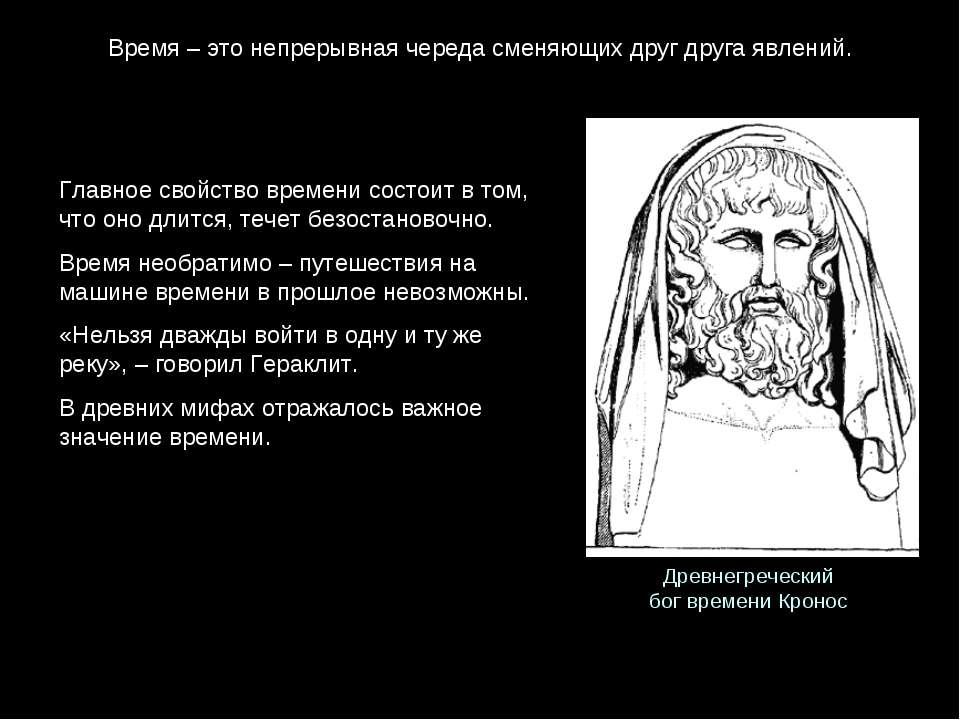 Древнегреческий богвремениКронос Главное свойство времени состоит в том, чт...