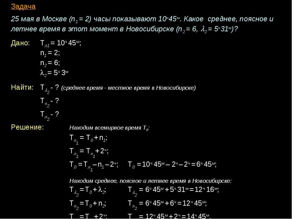 Задача 25 мая в Москве (n1 = 2) часы показывают 10ч45м. Какое среднее, поясно...