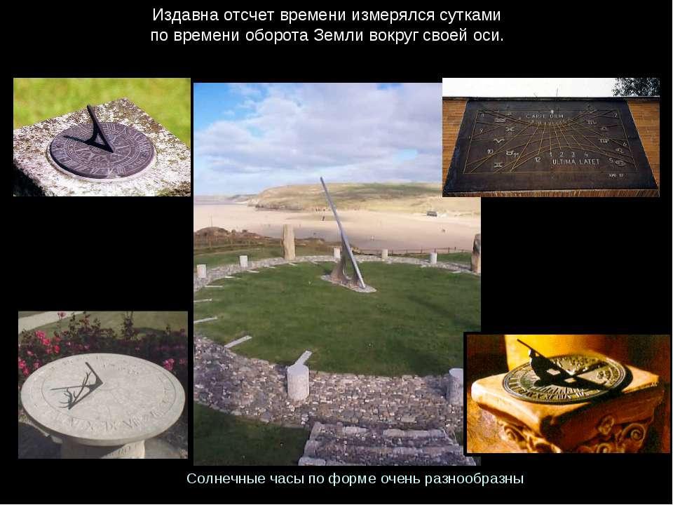 Солнечные часы по форме очень разнообразны Издавнаотсчетвремениизмерялся с...
