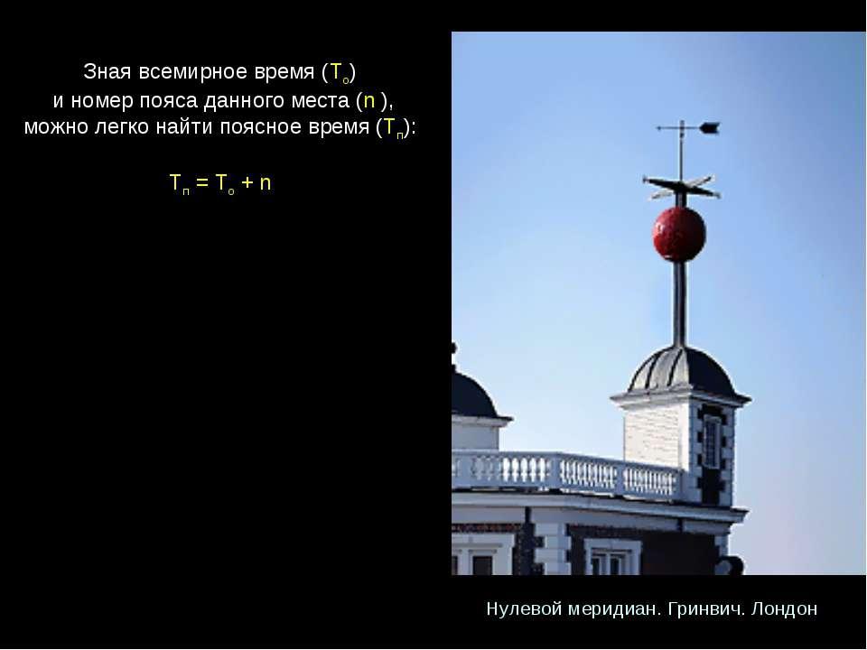 Знаявсемирноевремя (То) иномерпояса данногоместа (n ), можнолегконайт...