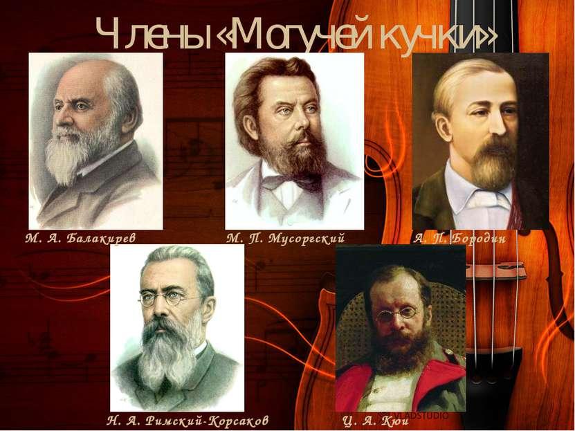 Члены «Могучей кучки» М. А. Балакирев М. П. Мусоргский А. П. Бородин Н. А. Ри...