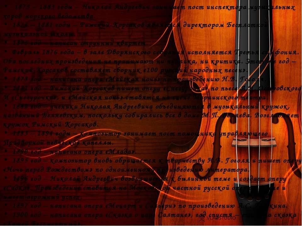 1873 – 1883 годы – Николай Андреевич занимает пост инспектора музыкальных хор...