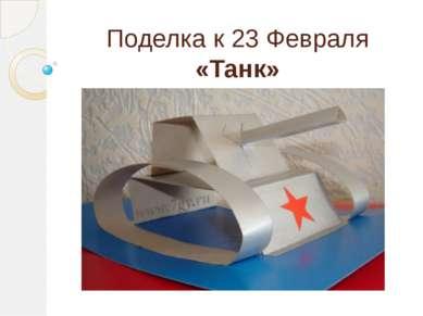 Поделка к 23 Февраля «Танк»