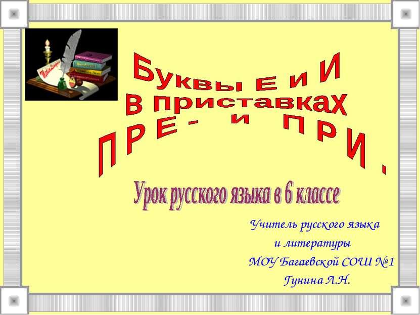 Учитель русского языка и литературы МОУ Багаевской СОШ № 1 Гунина Л.Н.