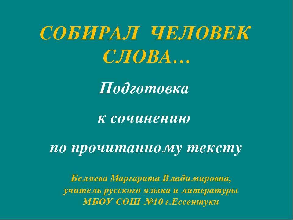 Подготовка к сочинению по прочитанному тексту СОБИРАЛ ЧЕЛОВЕК СЛОВА… Беляева ...