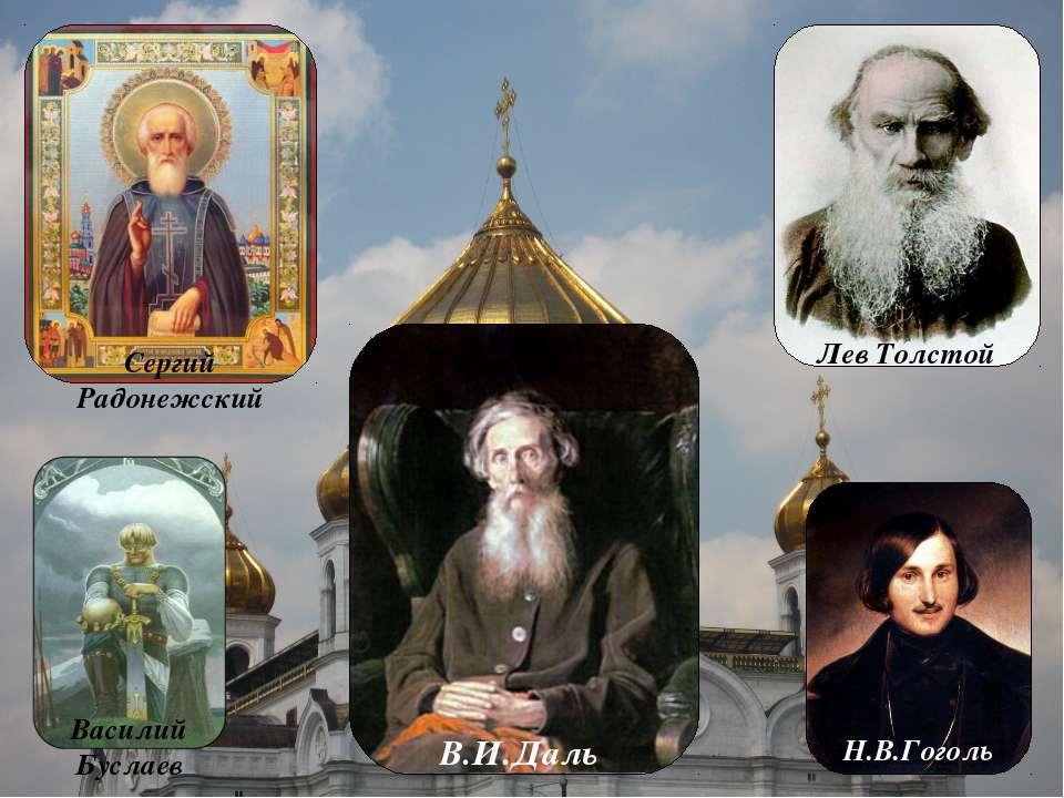 Сергий Радонежский Н.В.Гоголь Лев Толстой В.И.Даль