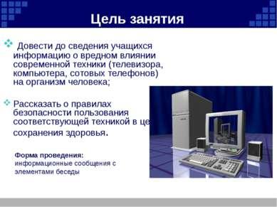 Криворотова Л.Н. КБРCompany Logo Цель занятия Довести до сведения учащихся ин...