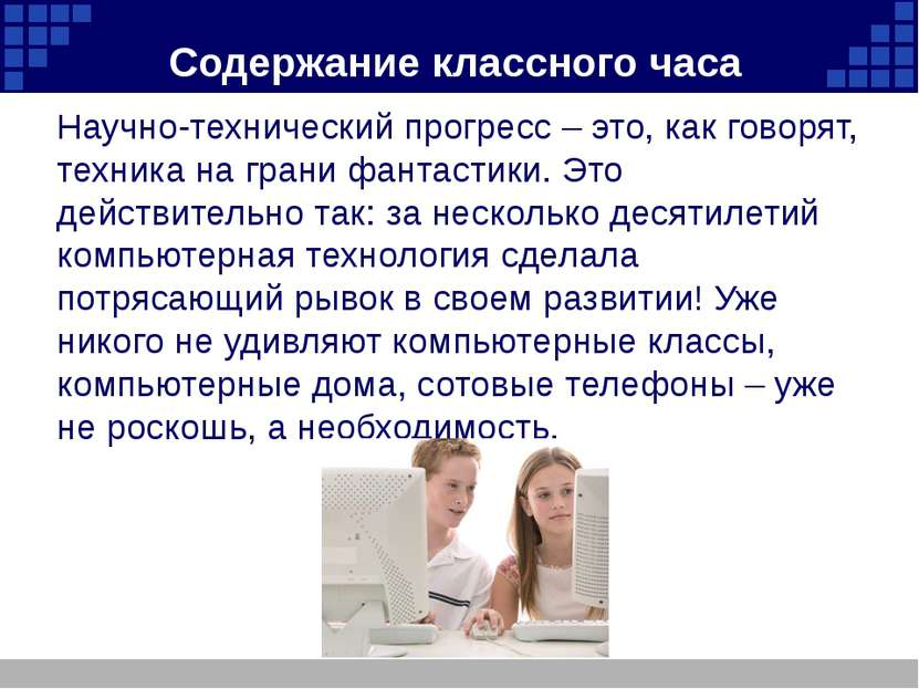 Криворотова Л.Н. КБРCompany Logo Содержание классного часа Научно-технический...