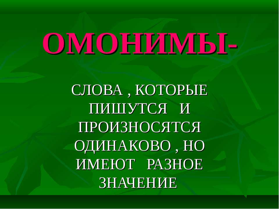 ОМОНИМЫ- СЛОВА , КОТОРЫЕ ПИШУТСЯ И ПРОИЗНОСЯТСЯ ОДИНАКОВО , НО ИМЕЮТ РАЗНОЕ З...