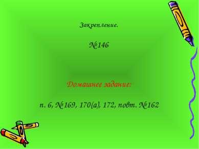 Закрепление. № 146 Домашнее задание: п. 6, № 169, 170(а), 172, повт. № 162