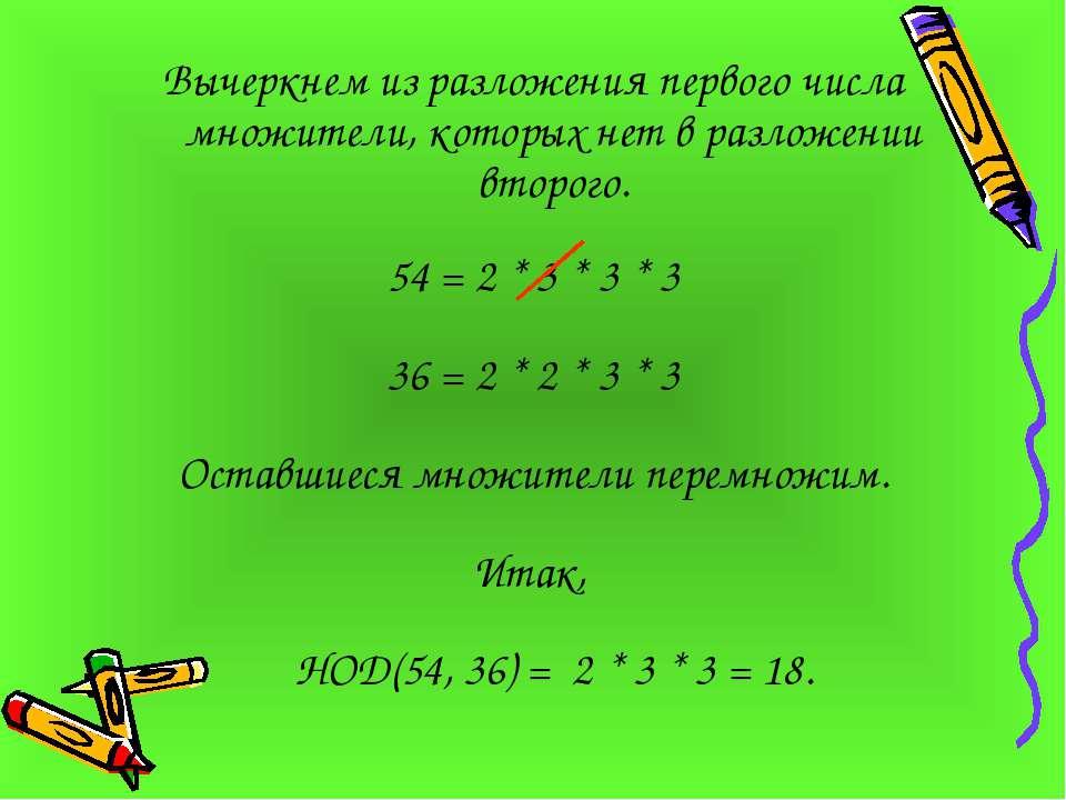 Вычеркнем из разложения первого числа множители, которых нет в разложении вто...