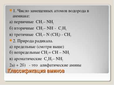 Классификация аминов 1. Число замещенных атомов водорода в аммиаке: а) первич...