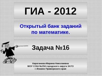 ГИА - 2012 Открытый банк заданий по математике. Задача №16 Каратанова Марина ...