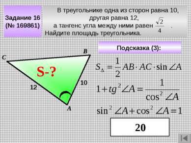 В треугольнике одна из сторон равна 10, другая равна 12, а тангенс угла между...