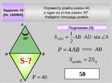 Задание 16 (№ 169868) Периметр ромба равен 40, а один из углов равен 300 . На...