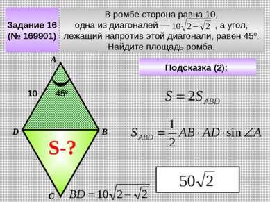 Задание 16 (№ 169901) В ромбе сторона равна 10, одна из диагоналей— , а угол...