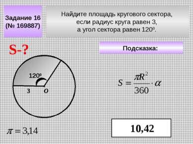 Найдите площадь кругового сектора, если радиус круга равен 3, а угол сектора ...