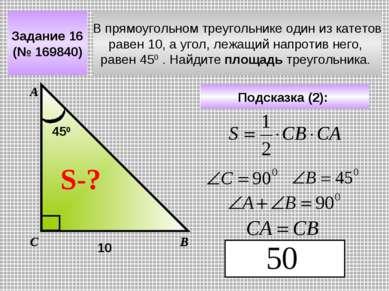 В прямоугольном треугольнике один из катетов равен 10, а угол, лежащий напрот...