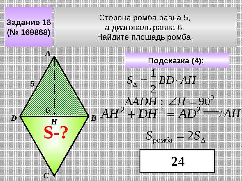 Задание 16 (№ 169868) Сторона ромба равна 5, а диагональ равна 6. Найдите пло...